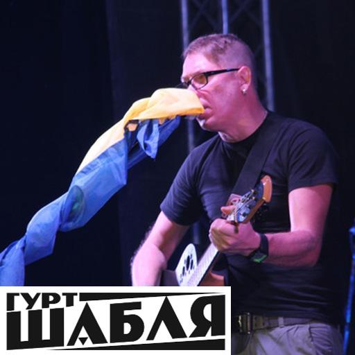 Гурт Шабля