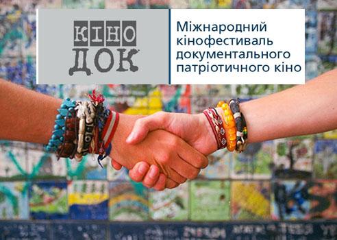 КіноДок-фест готовий до взаємовигідної співпраці